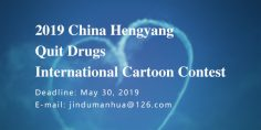 فراخوان رقابت بین المللی کارتون Hengyang چین ۲۰۱۹