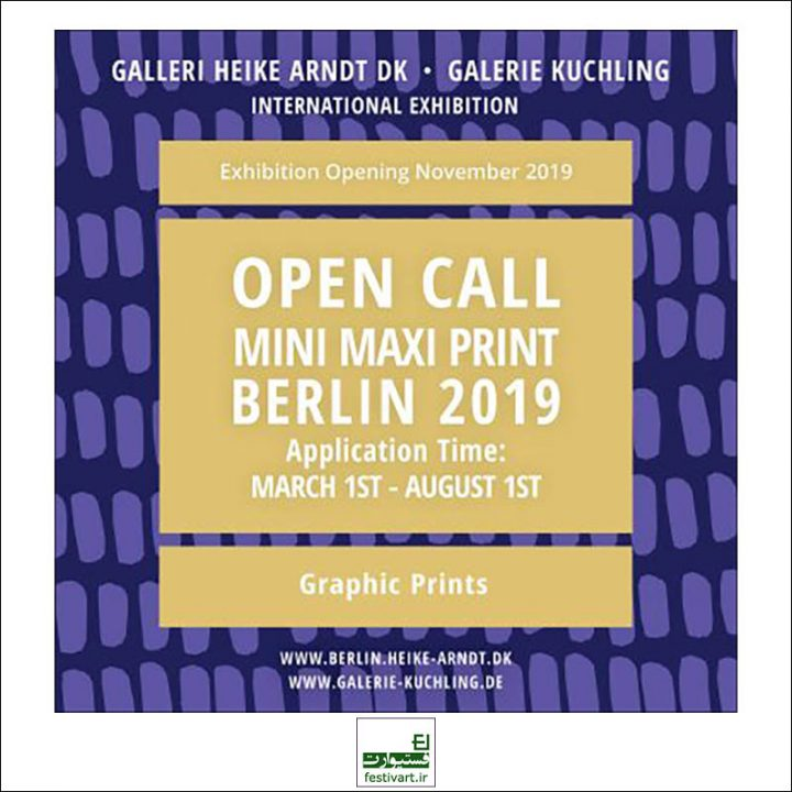 فراخوان رقابت بین المللی MiniMaxi Prints برلین ۲۰۱۹