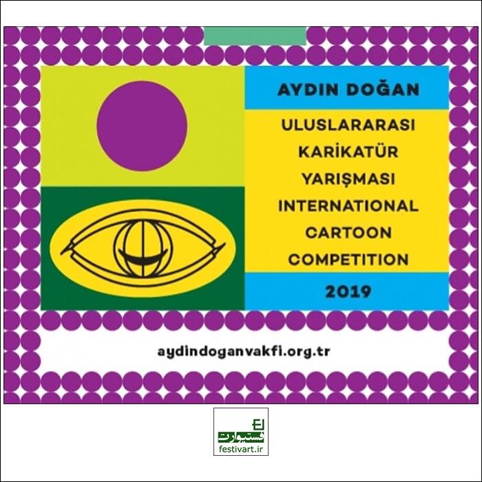 فراخوان سی و ششمین رقابت بین المللی کارتون AYDIN DOĞAN ۲۰۱۹