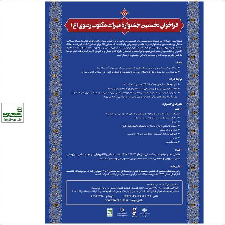 فراخوان نخستین جشنواره میراث مکتوب رضوی(ع)