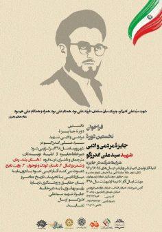 فراخوان نخستین جشنوارۀ ادبی «روایت انقلاب»