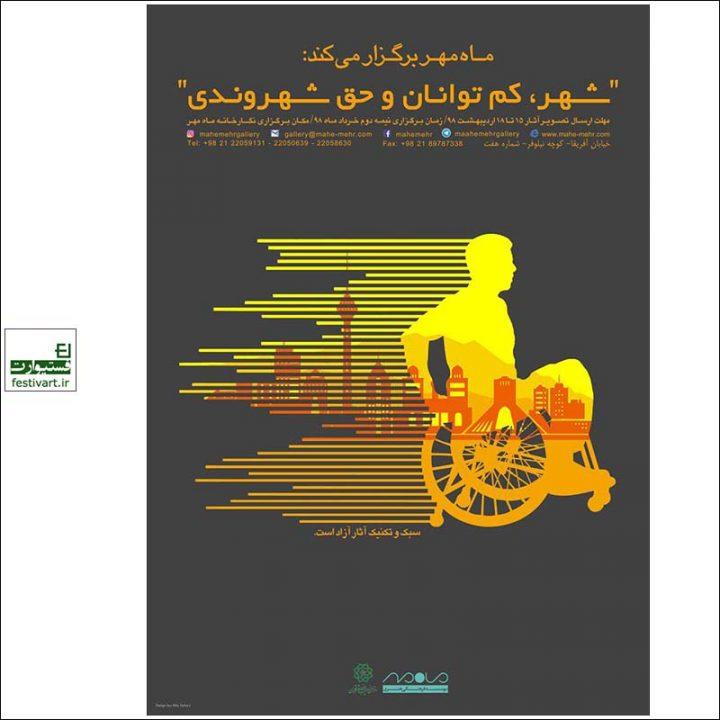 فراخوان نمایشگاه «شهر، کم توانان و حق شهروندی»