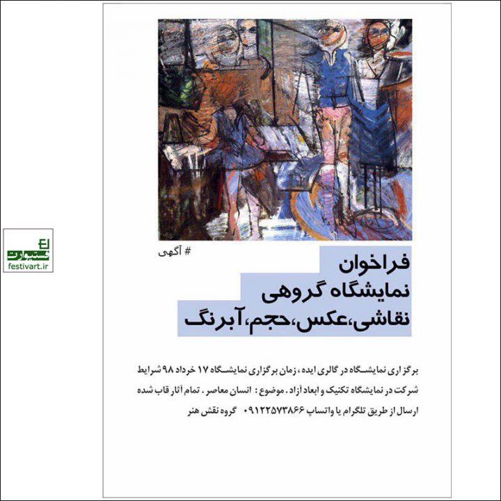 فراخوان نمایشگاه گروهى نقاشی، عکس، حجم و آبرنگ در «گالری ایده»
