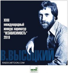 فراخوان هجدهمین رقابت بین المللی کارتون مستقل اوکراین ۲۰۱۹