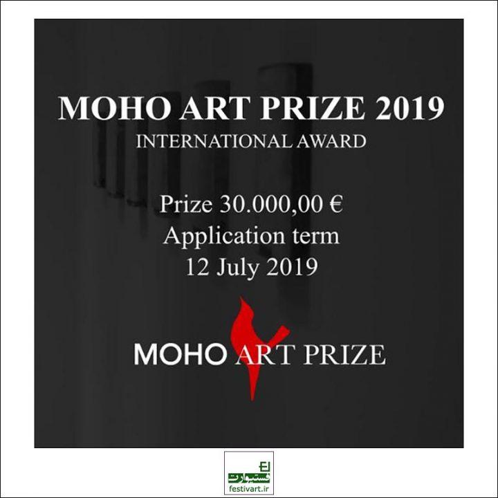 فراخوان بین المللی دهمین جایزه هنری MOHO ۲۰۱۹