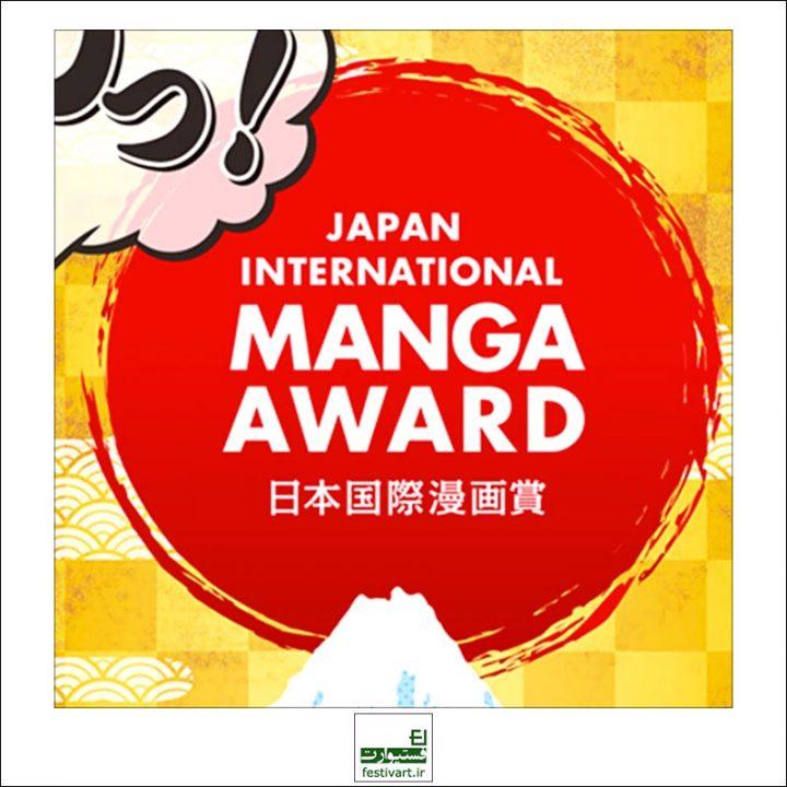 فراخوان بین المللی سیزدهمین جایزه مانگا ژاپن ۲۰۱۹