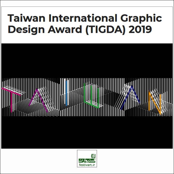 فراخوان جایزه بین المللی طراحی گرافیک تایوان TIGDA ۲۰۱۹
