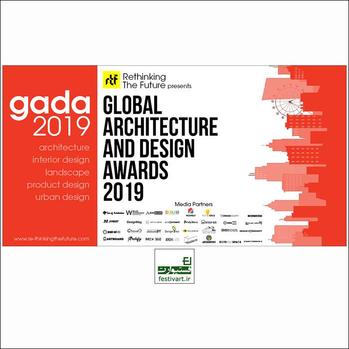 فراخوان جوایز جهانی معماری و طراحی ۲۰۱۹