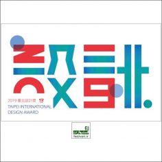 فراخوان دوازدهمین جایزه بین المللی طراحی تایپه TIDA ۲۰۱۹