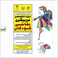 فراخوان دوره تخصصی مربیگری «نقاشی کودکان» خرداد ماه مرکز آموزش های تخصصی دانشگاه علم و فرهنگ