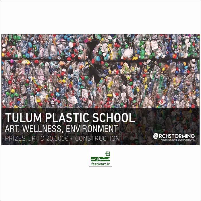فراخوان رقابت بین المللی طراحی مدرسه پلاستیکی ۲۰۱۹
