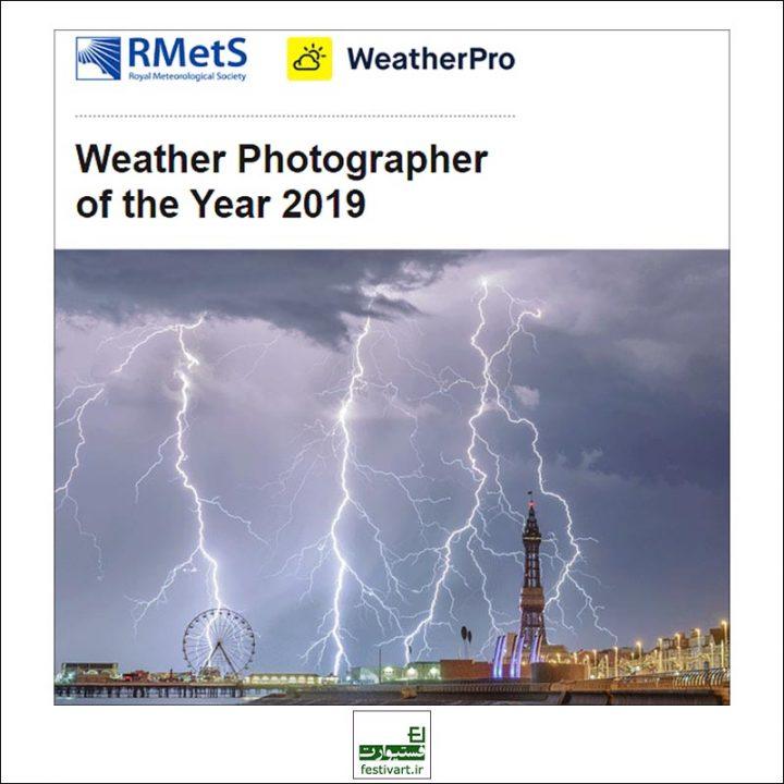 فراخوان رقابت بین المللی عکاس آب و هوای سال ۲۰۱۹
