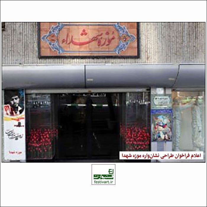فراخوان طراحی نشان واره موزه شهدا