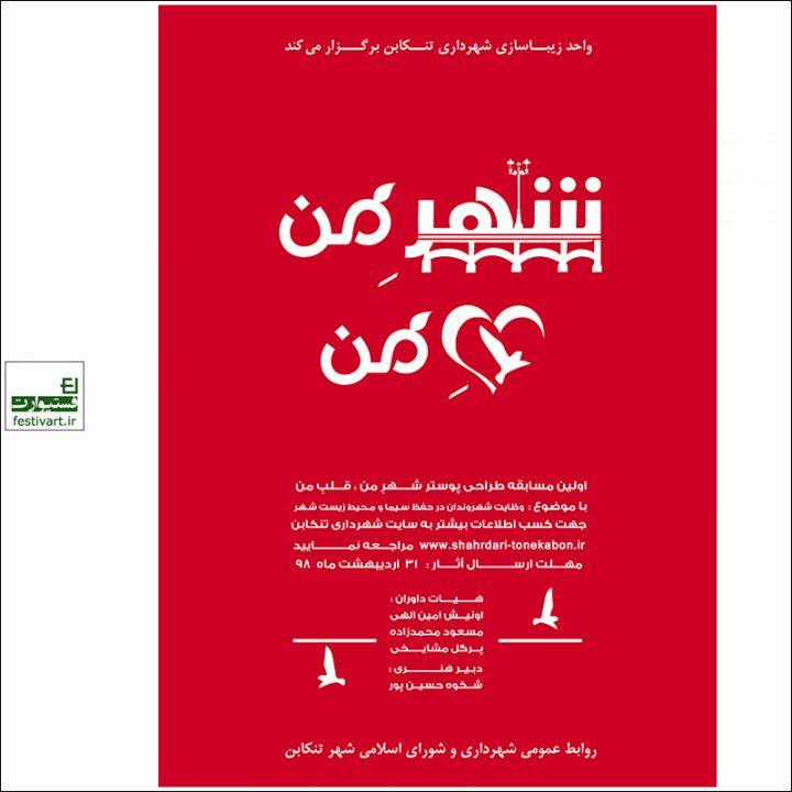 فراخوان مسابقه طراحی پوستر «شهر من، قلب من»