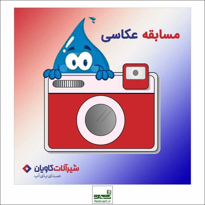 فراخوان مسابقه عکاسی شیرآلات کاویان