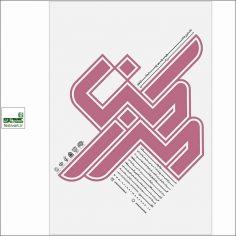 فراخوان نخستین جشنواره سراسری پوستر و کارتون «مرز امن»