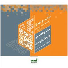 فراخوان نخستین جشنواره ملّی هنرهای دیجیتال