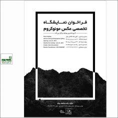 فراخوان نمایشگاه تخصصی عکس گروهی «مونوکروم»