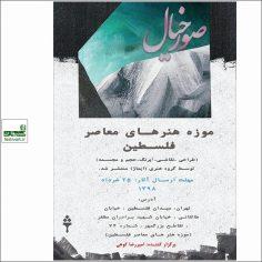 فراخوان نمایشگاه گروهی در «موزه هنرهای معاصر فلسطین»