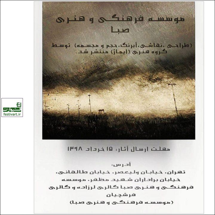 فراخوان نمایشگاه گروهی در «موسسه فرهنگی و هنری صبا»