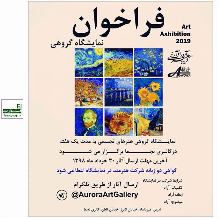 فراخوان نمایشگاه گروهی هنرهای تجسمی با عنوان راز هنر