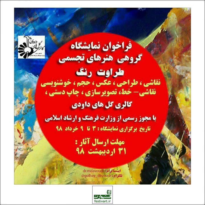 فراخوان نمایشگاه گروهی هنرهای تجسمی با نام «طراوت رنگ»