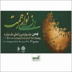 فراخوان نهمین جشنواره بین المللی دف «نوای رحمت»