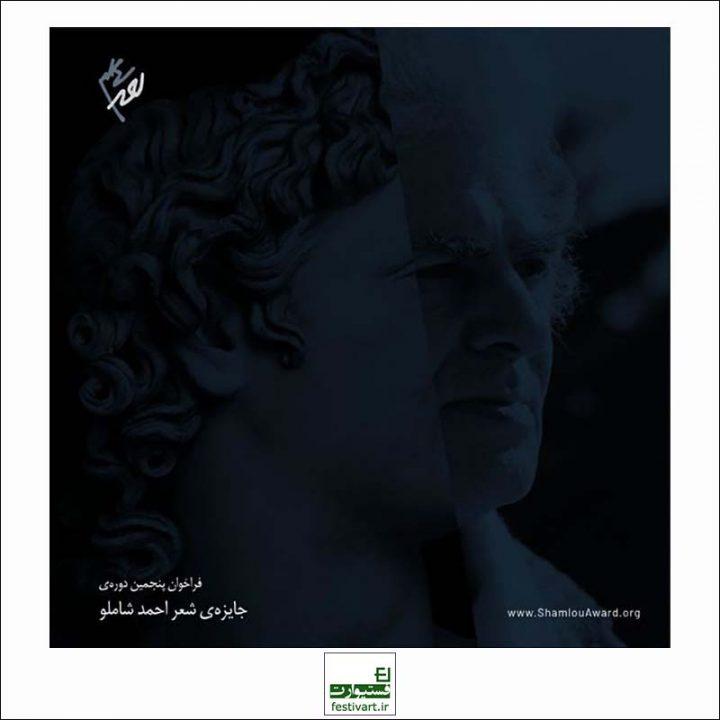 فراخوان پنجمین دوره جایزه شعر احمد شاملو