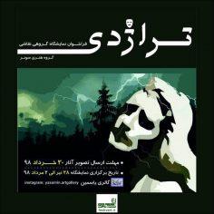 فراخوان نمایشگاه گروهی نقاشی با عنوان «تراژدی»