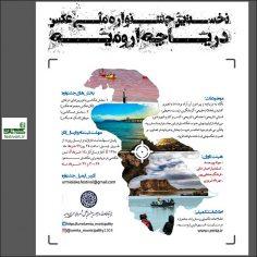 فراخوان اولین جشنواره ملی عکس دریاچه ارومیه