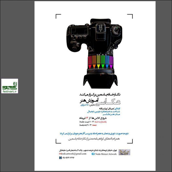 فراخوان شرکت در دوره آموزش عکاسی ابتدایی (مقدماتی) در نگارخانه یاسمین