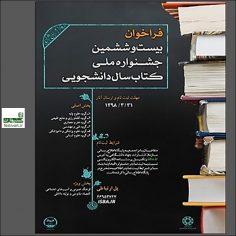 فراخوان بیست و ششمین جشنواره ملی کتاب سال دانشجویی