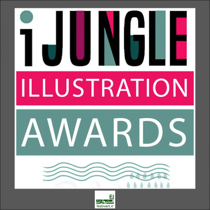 فراخوان جایزه بین المللی تصویرسازی IJUNGLE ۲۰۱۹