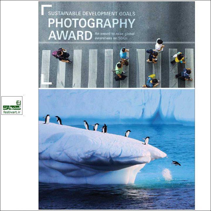 فراخوان جایزه بین المللی عکاسی با اهداف توسعه پایدار (SDG)