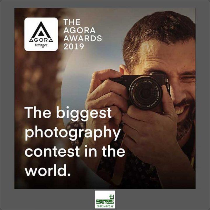 فراخوان جایزه عکاسی بین المللی AGORA ۲۰۱۹