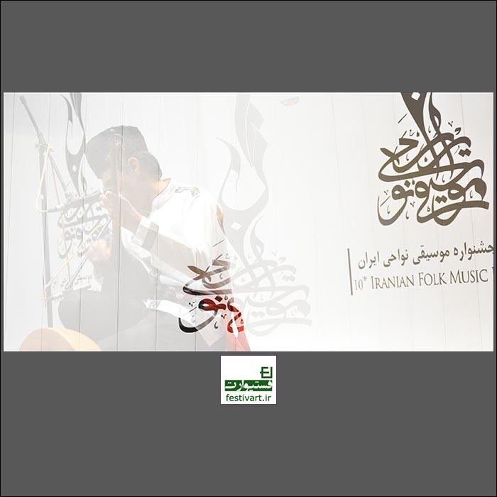 فراخوان دوازدهمین جشنواره موسیقی نواحی ایران