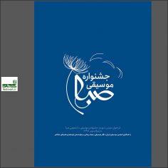 فراخوان دومین جشنوارهی موسیقی دانشجویی صبا