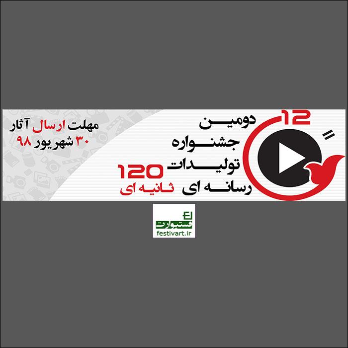 فراخوان دومین جشنواره ملی تولیدات رسانه ای ۱۲۰ ثانیه ای