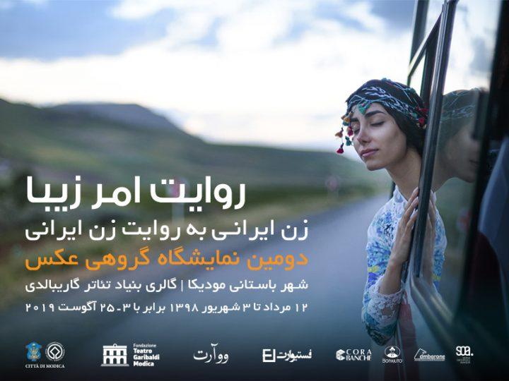 فراخوان دومین نمایشگاه بین المللی عکس «زن ایرانی با روایت زن ایرانی»