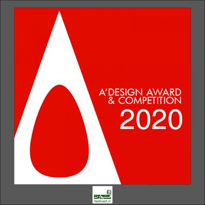فراخوان رقابت بین المللی طراحی A' DESIGN AWARDS ۲۰۲۰