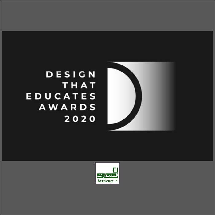 فراخوان رقابت بین المللی طراحی DtEA ۲۰۱۹