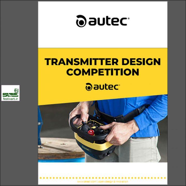 فراخوان رقابت بین المللی طراحی Transmitter ۲۰۱۹
