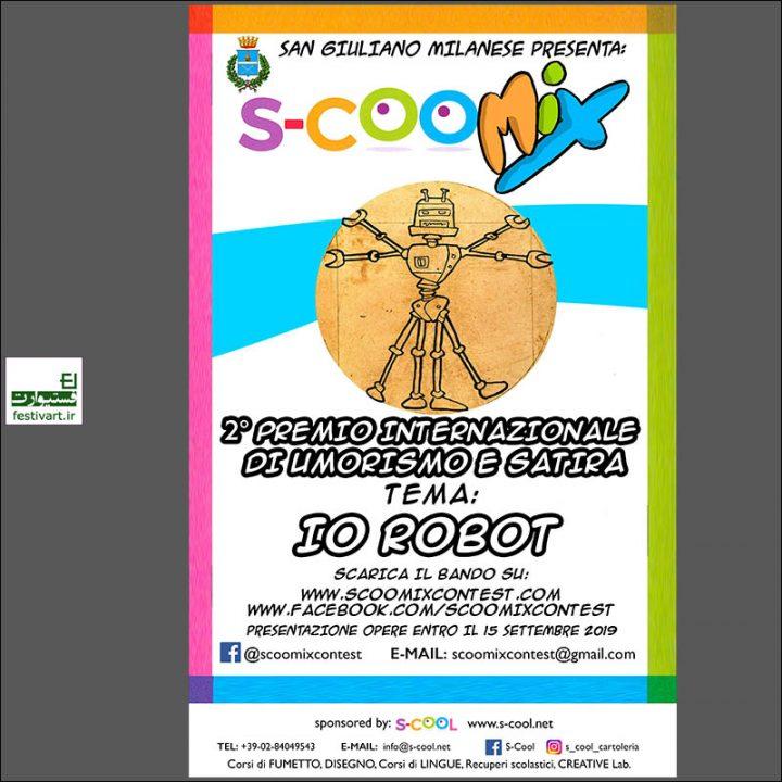 فراخوان رقابت بین المللی کارتون ایتالیا S-CooMix ۲۰۱۹