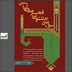 فراخوان سومین جشنواره فجر مد و لباس ایرانی