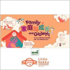 فراخوان سومین رقابت بین المللی تصویرسازی کتاب مصور Little Hakka ۲۰۱۹
