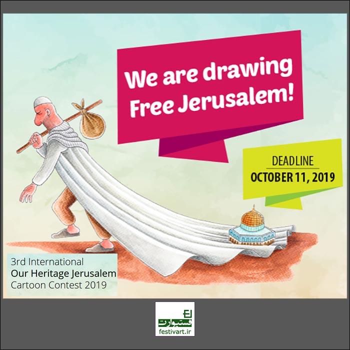 فراخوان سومین رقابت بین المللی کارتون ترکیه «بیت المقدس میراث ما» ۲۰۱۹