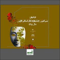 فراخوان سی امین جشنواره تئاتر استانی فارس