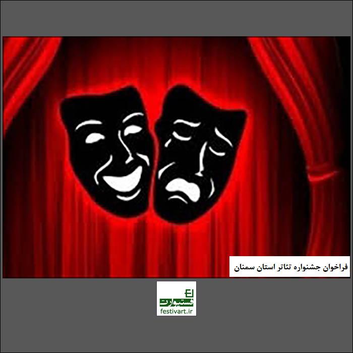 فراخوان سی امین جشنواره تئاتر استان سمنان