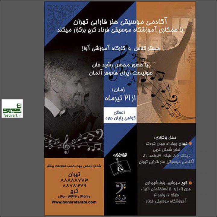 فراخوان شرکت در مسترکلاس آواز «محسن رشیدخان»