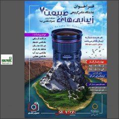 فراخوان نمایشگاه عکس گروهی زیبائی های طبیعت ۷